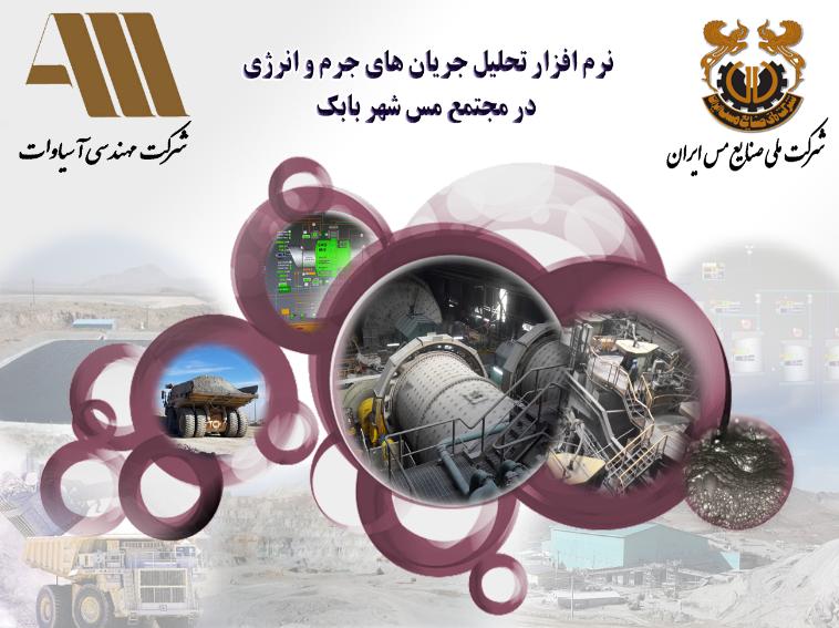 نرم افزار بالانس جرم و انرژی در فرایند معدن