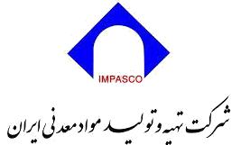 شرکت تهیه و تولید مواد معدنی ایران